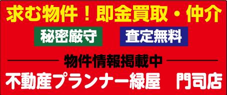 福岡・北九州の不動産プランナー株式会社緑屋