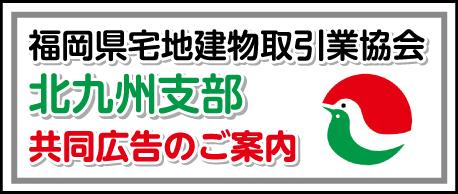 福岡県宅地建物取引業協会北九州支部 共同広告のご案内